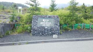 富士山新五号目