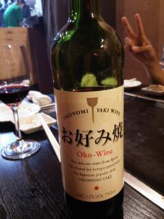 お好み焼ワイン